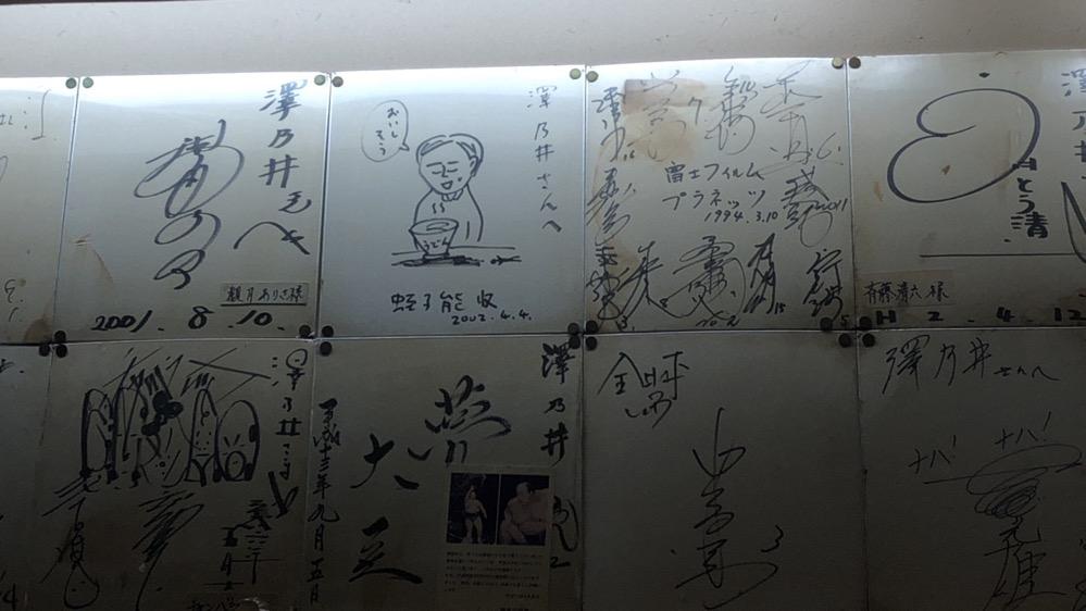 澤乃井 ごぼ天うどん