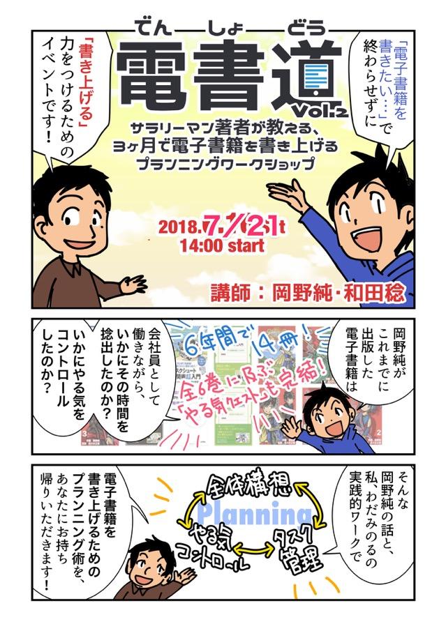 電書道vol.2