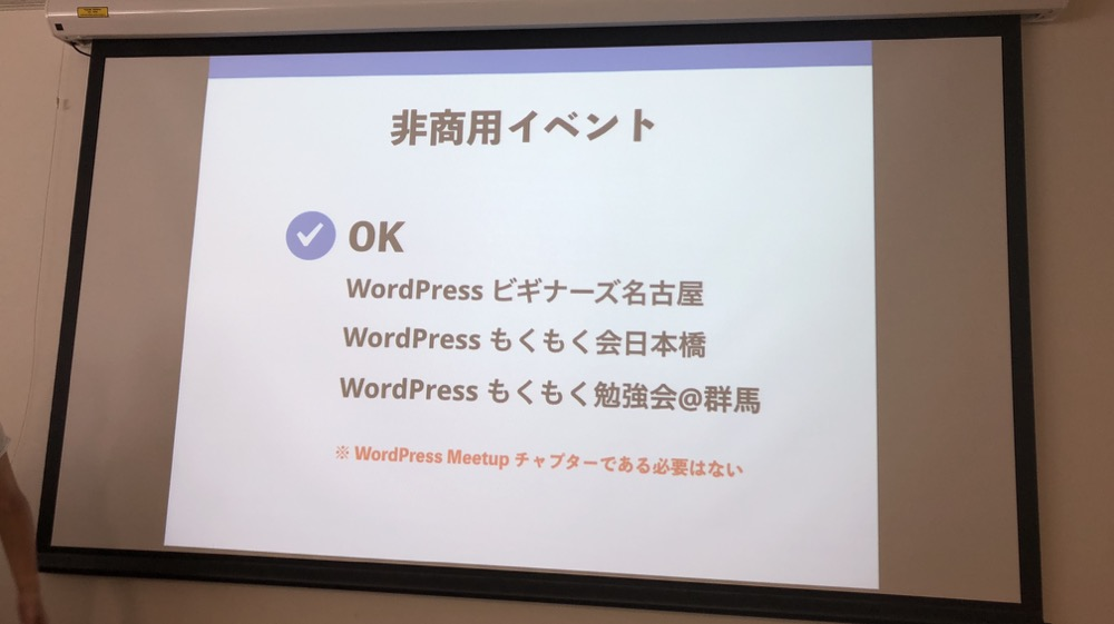 WordBench 東京