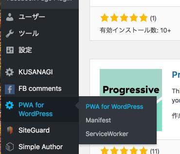 PWAforWordPress