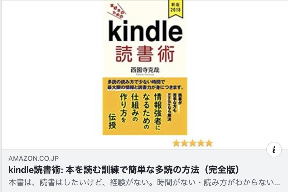 Kindle読書術