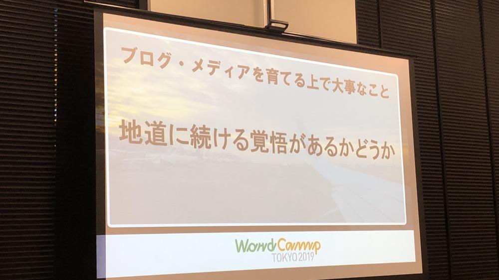 WordCampTokyo2019