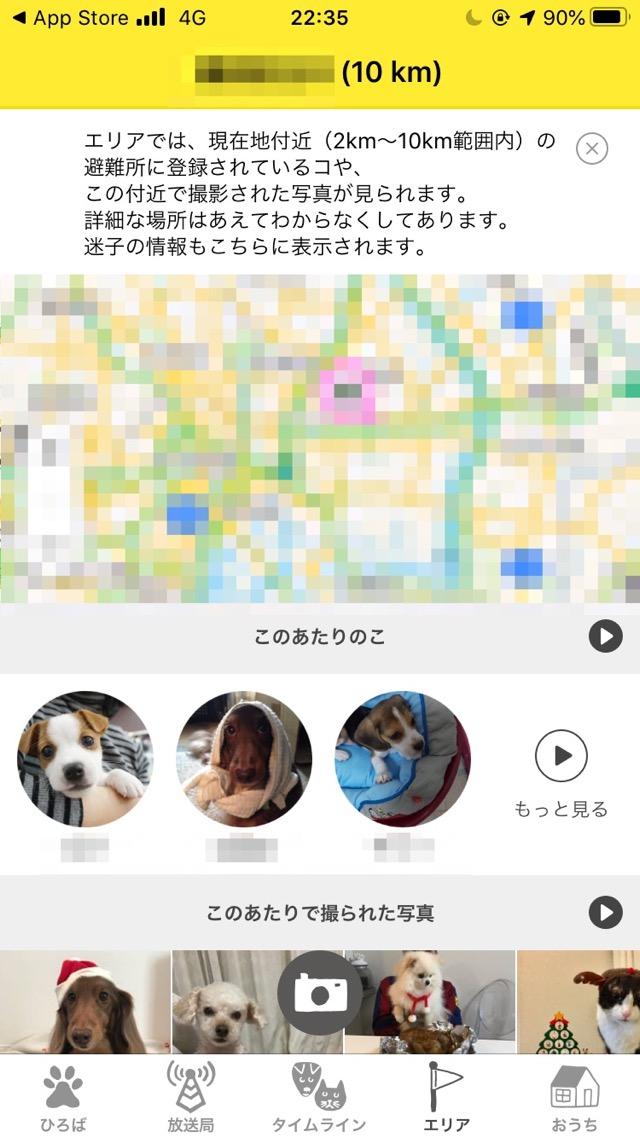 dokonoko-for-iPhone